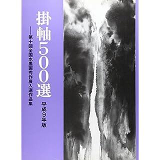 """掛軸500é¸ã€ˆå¹³æˆ9年版〉第10回全国水墨画秀作展入é¸ä½œå""""集"""