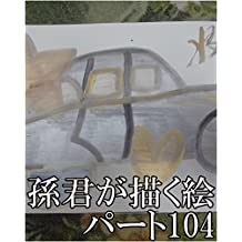 sonnkunngaegakue (Japanese Edition)