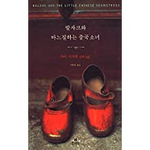 Balzac Ou La Petite Tailleuse Chinoise (2000) (Korea Edition)