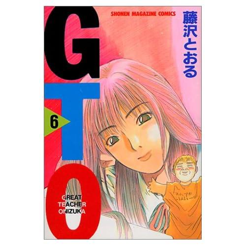 GTO (Great Teacher Onizuka) Vol. 6 (Ji Ti O) (in Japanese)