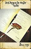 मेरी नोटबुक के पिछले पन्ने