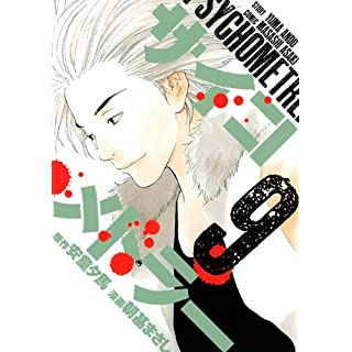 Saikometora (9) (Young Magazine Comics) (2013) ISBN: 4063822966 [Japanese Import]