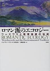 ロマン派のエコロジー_ワーズワスと環境保護の伝統