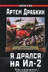 Ya dralsya na Il-2