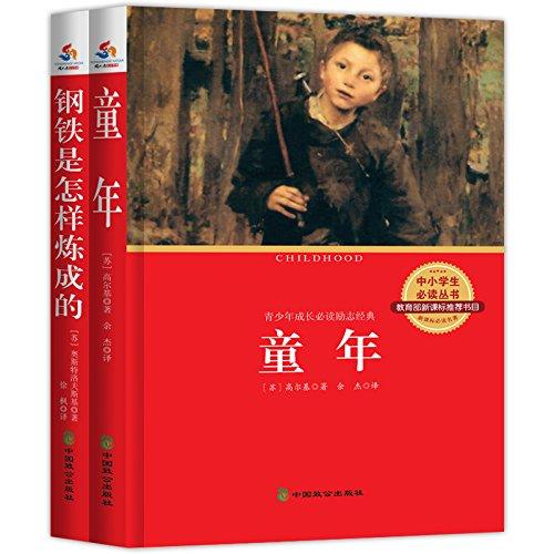 励志经典名著:童年+钢铁是怎样炼成的(套装全2册)