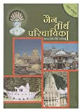 Jain Teerth Parichayika (Hindi)