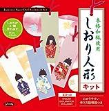Washi-Puppen 28-3432 Lesezeichen-Bastelset mit Anleitung
