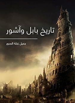 تاريخ بابل وآشور (Arabic Edition) di [جميل نخلة المدور]
