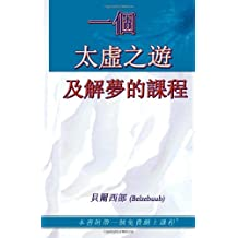 A Course in Astral Travel and Dreams (Chinese)://www2.trafford.com/clientimages/title1412042135.jpg
