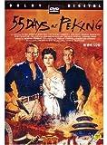 55 Days At Peking(1963) by Charlton Heston / NTSC, 1,2,3,4,5,6 All Region dvd