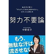 努力不要論 (Japanese Edition)