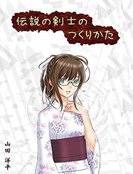 Densetsu no kenshi no Tukurikata (Japanese Edition) par [Yohei Yamada]