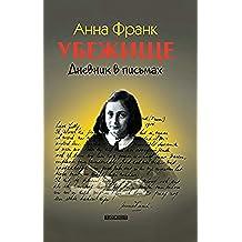 Убежище: Дневник в письмах. 12 июня 1942 года— 1 августа 1944 года. (Russian Edition)