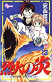 Flame of Recca (13) (Shonen Sunday Comics) (1998) ISBN: 409125263X [Japanese Import]