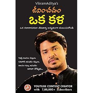 VikramaAditya's Book : జీవించడం ఒక కళ – ఒక కళాకారునిలా మీ జీవితాన్ని అద్భుతంగా మలుచుకోండి (In Telugu)