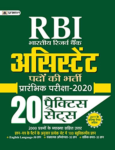 RBI Reserve Bank of India Assistant Bharti Pariksha-2020 (20 Practice Sets)