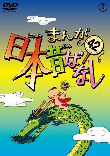 Animation - Manga Nihon Mukashibanashi Vol.42 [Japan DVD] TDV-22122D