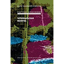 Чернобыльская молитва (Собрание произведений Book 4) (Russian Edition)