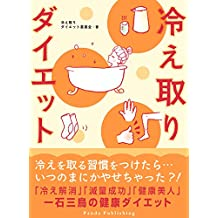 Warming Diet (Japanese Edition)