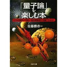 「量子論」を楽しむ本 ミクロの世界から宇宙まで最先端物理学が図解でわかる! (PHP文庫) (Japanese Edition)