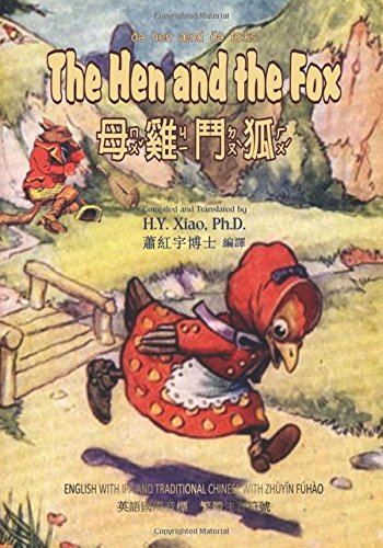 The Hen and the Fox (Traditional Chinese): 07 Zhuyin Fuhao (Bopomofo) with IPA Paperback Color: Volume 18 (Childrens Picture Books)