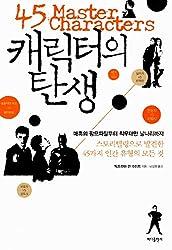 45 Master Characters (2001) (Korea Edition)