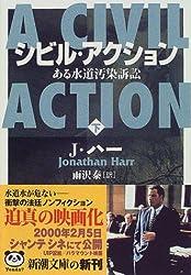 シビル・アクション_ある水道汚染訴訟〈下〉 (新潮文庫)
