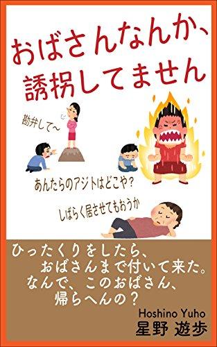 obasan nanka yuukai sitemasen: hittakuri wo shitara obasan made ...