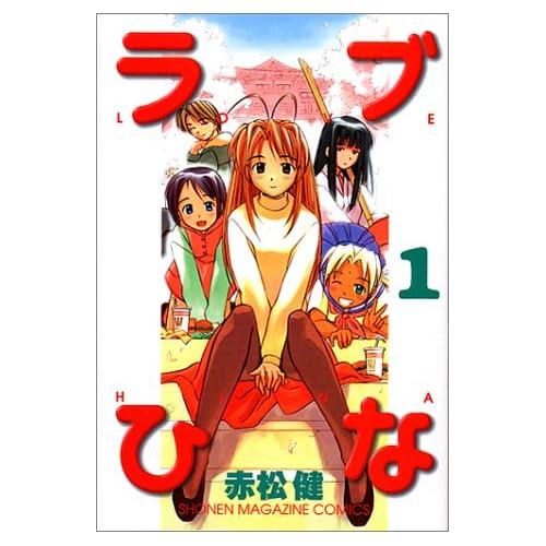 Love Hina Vol. 1 (Rabu Hina) (in Japanese)
