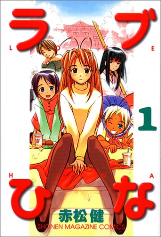 Love Hina Vol. 1 (Rabu Hina) (in Japanese) par Ken Akamatsu