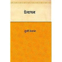Premashram  (Hindi)