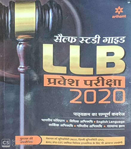 Self Study Package LLB Pravesh Pariksha 2020