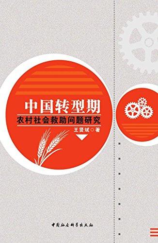 中国转型期农村社会救助问题研究 (English Edition)