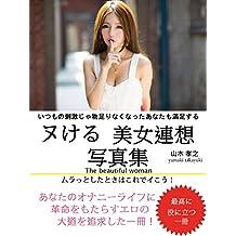 nukeru bijyorennsousyasinnsyuu ero (Japanese Edition)