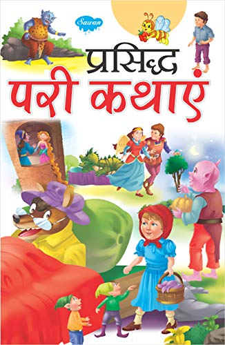 Famous Fairy Tales In Hindi (Story Books For Children In