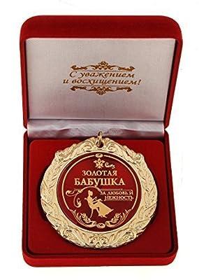 Medaille in Geschenkbox die Goldene Oma russisch Jubiläum Geburtstag