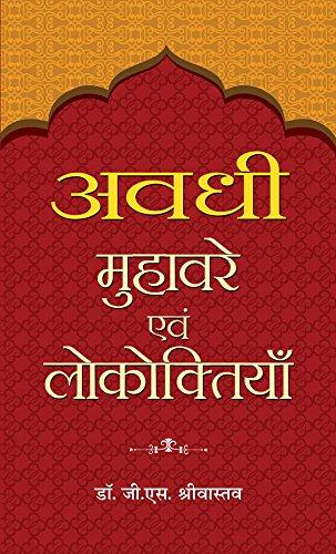 Awadhi Muhavare Evam Lokoktiyan