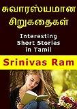 சுவாரஸ்யமான சிறுகதைகள்: Interesting Short Stories in Tamil (Tamil Edition)