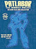 Patlabor: Mobile Police - New File Dvd Collection [Import USA Zone 1]