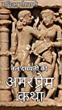 #8: Nal Damaynti Ki Amar Prem kahani (Hindi Edition)
