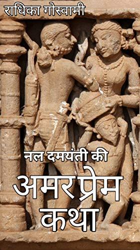 Nal Damaynti Ki Amar Prem kahani (Hindi Edition) por Radhika Goswami