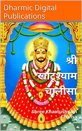 Shree Khatushyam Chalisa: श्री खाटूश्याम चालीसा (Hindi Edition) por Dharmic Digital Publications