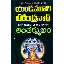 Yandamuri Veerendranath Kannada Novels Pdf