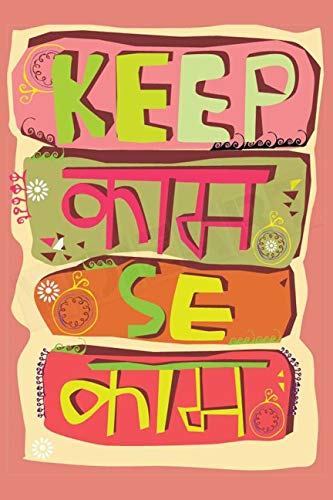 100yellow Hindi Humour Matte Finish Funny Poster (Paper, 12x18 Inches, Multicolour)