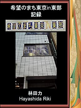 Articles about Hope Town in Eastern Tokyo (Japanese Edition) di [Hayashida Riki]