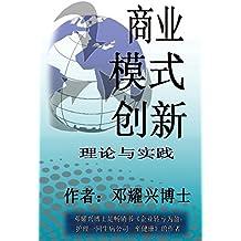 Business Model Innovation (Mandarin version): Introduction to Implementation