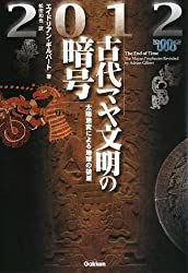 2012 kodai maya bunmei no angoÌ