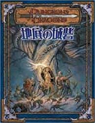 ダンジョンズ&ドラゴンズ 地底の城砦 (冒険シナリオシリーズ)