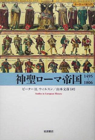 Shinsei rōma teikoku sen'yonhyaku kujūgo senhappyaku roku.