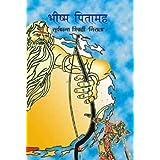 Bhishm Pitamah (Hindi Edition)